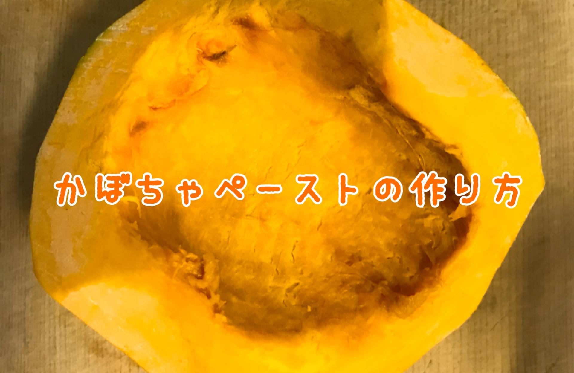 かぼちゃペーストの作り方