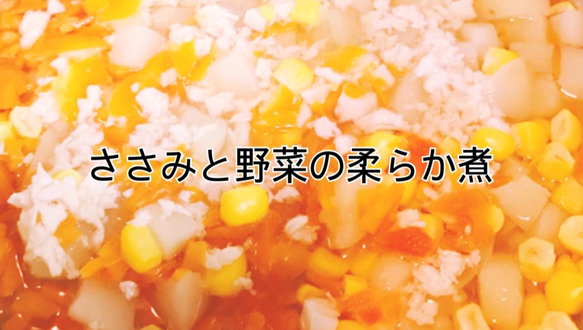 ささみと野菜の柔らか煮
