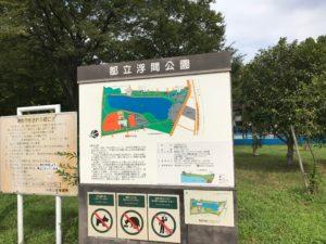 浮間公園の看板