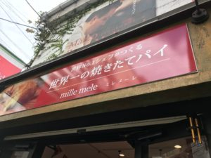 赤い看板、世界一の焼きたてパイ ミレメーレ