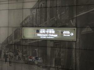 駅名標 横町・中華街駅