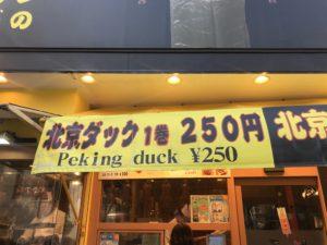 北京ダック1巻250円